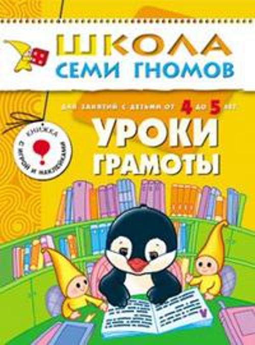ШколаСемиГномов 4-5 лет Уроки грамоты Кн.с игрой и наклейками