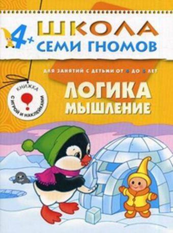 ШколаСемиГномов 4-5 лет Логика,мышление Кн.с игрой и наклейками