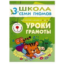 - ШколаСемиГномов 3-4 лет Уроки грамоты Кн.с игрой и наклейками обложка книги