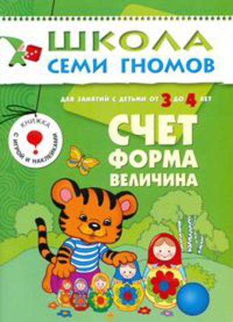 ШколаСемиГномов 3-4 лет Счет,форма,величина Кн.с игрой и наклейками