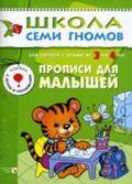 ШколаСемиГномов 3-4 лет Прописи д/малышей Кн.с игрой и наклейками