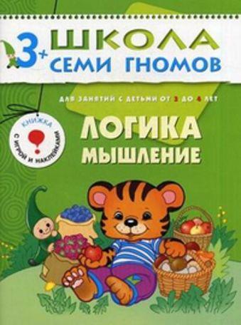 ШколаСемиГномов 3-4 лет Логика,мышление Кн.с игрой и наклейками