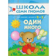 - ШколаСемиГномов 2-3 лет Развитие речи и мышления детей Один - много обложка книги