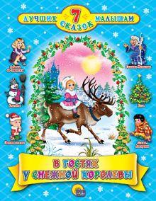 - В гостях у Снежной королевы обложка книги