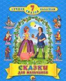 ЧитаемДетям_ 7ЛучшихСказокМалышам Сказки для мальчиков (с блестками)