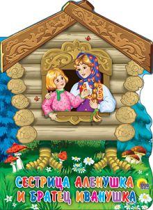 - Сестрица Аленушка и братец Иванушка обложка книги