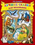 Лучшие сказки Андерсена Г.Х.