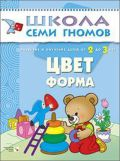 ШколаСемиГномов Развитие речи и мышления детей 2-3 лет Цвет,форма