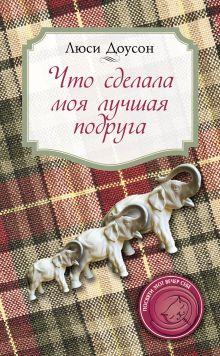 Доусон Л. - Что сделала моя лучшая подруга обложка книги