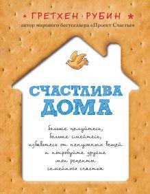 Рубин Г. - Счастлива дома обложка книги