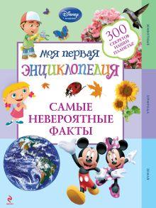 - Самые невероятные факты обложка книги