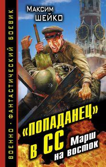 Шейко М. - «Попаданец» в СС. Марш на восток обложка книги