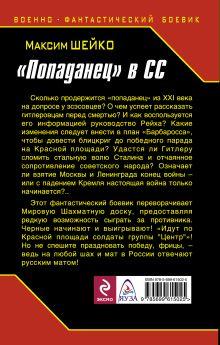Обложка сзади «Попаданец» в СС. Марш на восток Максим Шейко