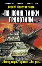 «По полю танки грохотали…»: «Попаданцы» против «Тигров»