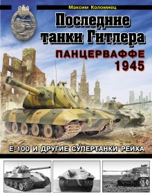 Коломиец М. - Последние танки Гитлера. Панцерваффе 1945 обложка книги