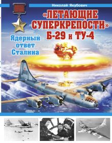 «Летающие суперкрепости» Б-29 и Ту-4. Ядерный ответ Сталина обложка книги