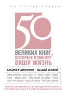 Батлер-Боудон Т. - 50 великих книг, которые изменят вашу жизнь' обложка книги