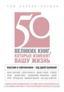 Батлер-Боудон Т. - 50 великих книг, которые изменят вашу жизнь обложка книги
