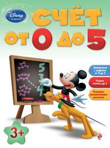 - Счет от 0 до 5: для детей от 3 лет обложка книги