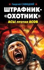 Савицкий Г. - Штрафник-«охотник». Асы против асов обложка книги