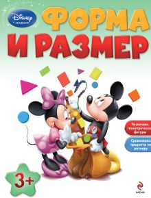 - Форма и размер: для детей от 3 лет обложка книги
