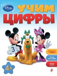 - Учим цифры: для детей от 4 лет обложка книги