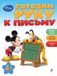 - Готовим руку к письму: для детей от 4 лет обложка книги