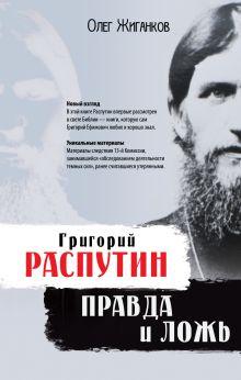 Жиганков О.А. - Григорий Распутин: правда и ложь обложка книги