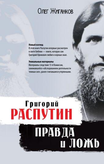 Григорий Распутин: правда и ложь Жиганков О.А.