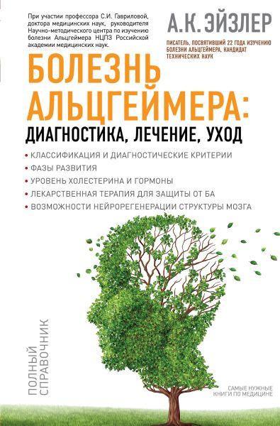 Болезнь Альцгеймера: диагностика, лечение, уход