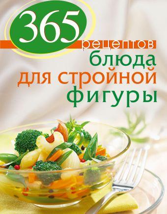 365 рецептов. Блюда для стройной фигуры