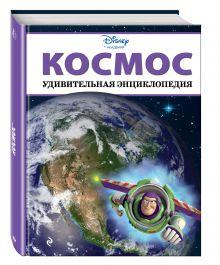 - Космос обложка книги