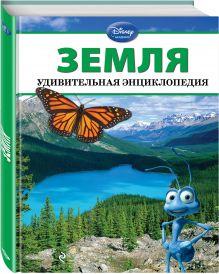 - Земля обложка книги