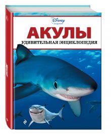 - Акулы обложка книги