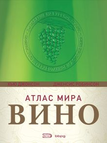 - Вино. Атлас мира обложка книги