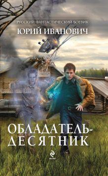 Иванович Ю. - Обладатель-десятник обложка книги
