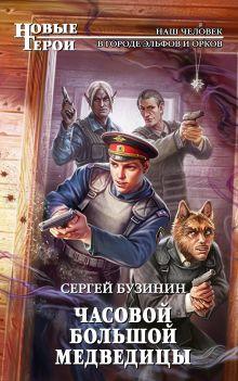 Бузинин С.В. - Часовой Большой Медведицы обложка книги