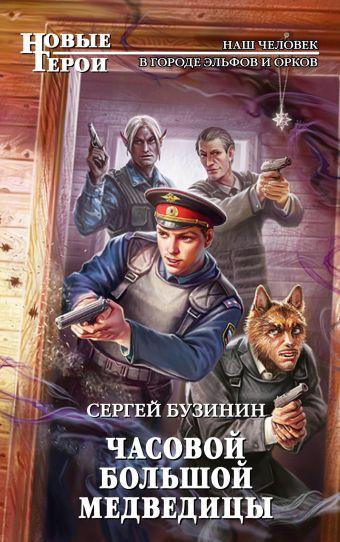 Часовой Большой Медведицы Бузинин С.В.