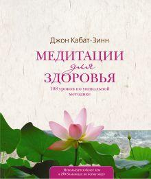 Кабат-Зинн Д., - Медитации для здоровья: 108 уроков по уникальной методике обложка книги