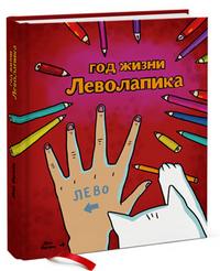 Франк Я. - Год жизни леволапика обложка книги