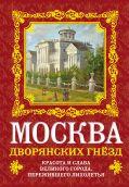 Москва дворянских гнезд. Красота и слава великого города, пережившего лихолетья от ЭКСМО