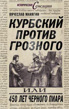 Манягин В.Г. - Курбский против Грозного, или 450 лет черного пиара обложка книги