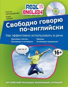 Черниховская Н.О. - Свободно говорю по-английски (+СD) обложка книги