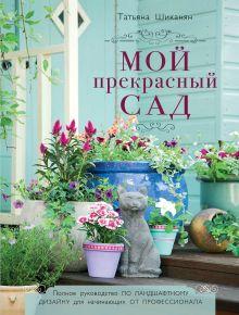 Шиканян Т.Д. - Мой прекрасный сад обложка книги