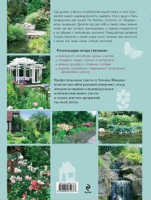 Обложка сзади Мой прекрасный сад Шиканян Татьяна