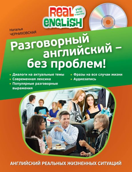 Разговорный английский - без проблем! (+CD)