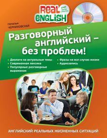 Черниховская Н.О. - Разговорный английский - без проблем! (+CD) обложка книги