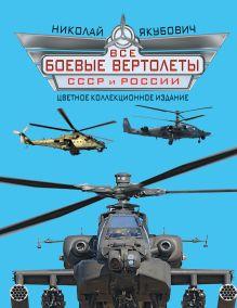 Все боевые вертолеты СССР и России. ЦВЕТНОЕ КОЛЛЕКЦИОННОЕ ИЗДАНИЕ