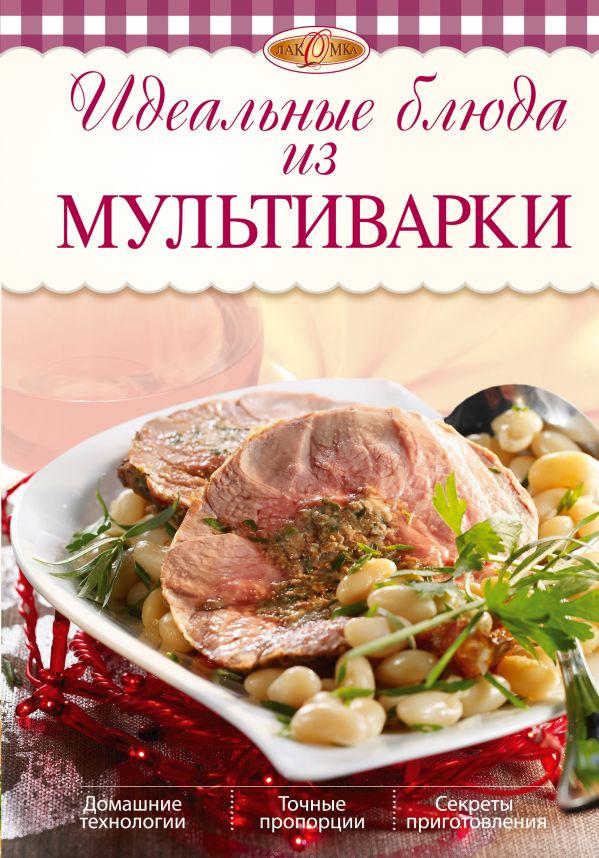 Идеальные блюда из мультиварки Михайлова И.А.