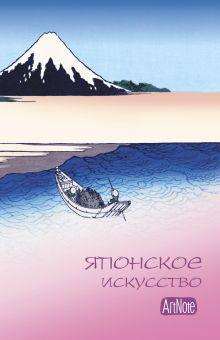 - Японское искусство. ArtNote (голубая) обложка книги